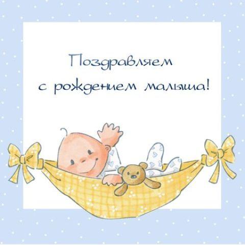 Поздравление в прозе на рождение ребенка